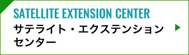 SATELLITE EXTENSION CENTER サテライト・エクステンションセンター