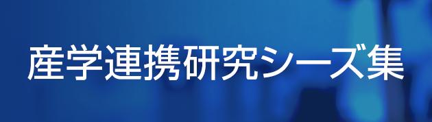 産学連携研究シーズ集