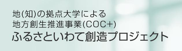 地(知)の拠点大学による地方創生推進事業(COC+) ふるさといわて創造プロジェクト