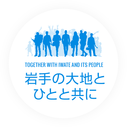 TOGETHER WITH IWATE AND IT'S PEOPLE 岩手の大地とひとと共に