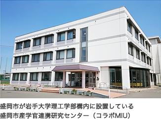 産業支援センターにおける技術支援(北上市提供) 北上市共同研究員 千田 慎平