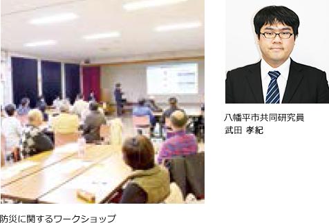 防災に関するワークショップ 八幡平市共同研究員 武田 孝紀