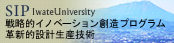 SIP IwateUniversity 戦略的イノベーション創造プログラム革新的設計清算技術