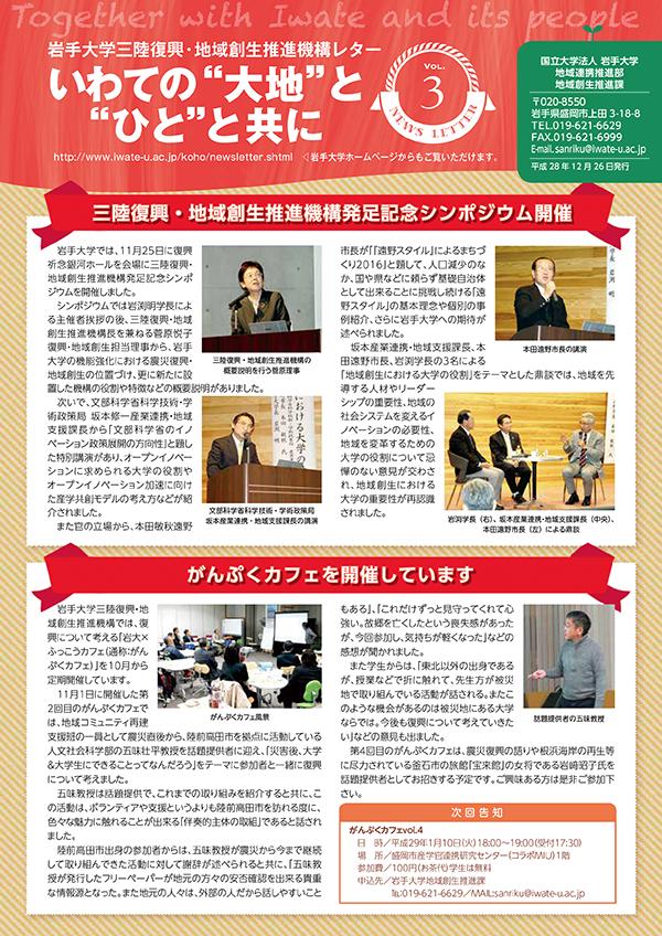 Vol.3 三陸復興・地域創生推進機構発足記念シンポジウム開催