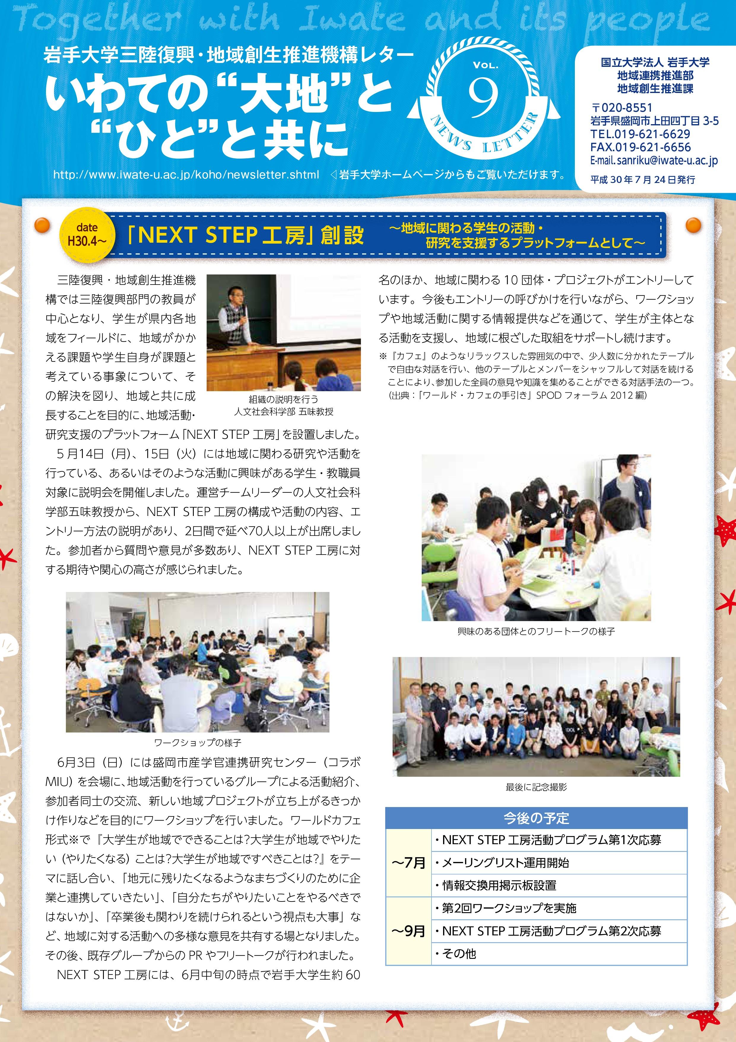 Vol.9 「 NEXT STEP工房」創設 ~地域に関わる学生の活動・研究を支援するプラットフォームとして~