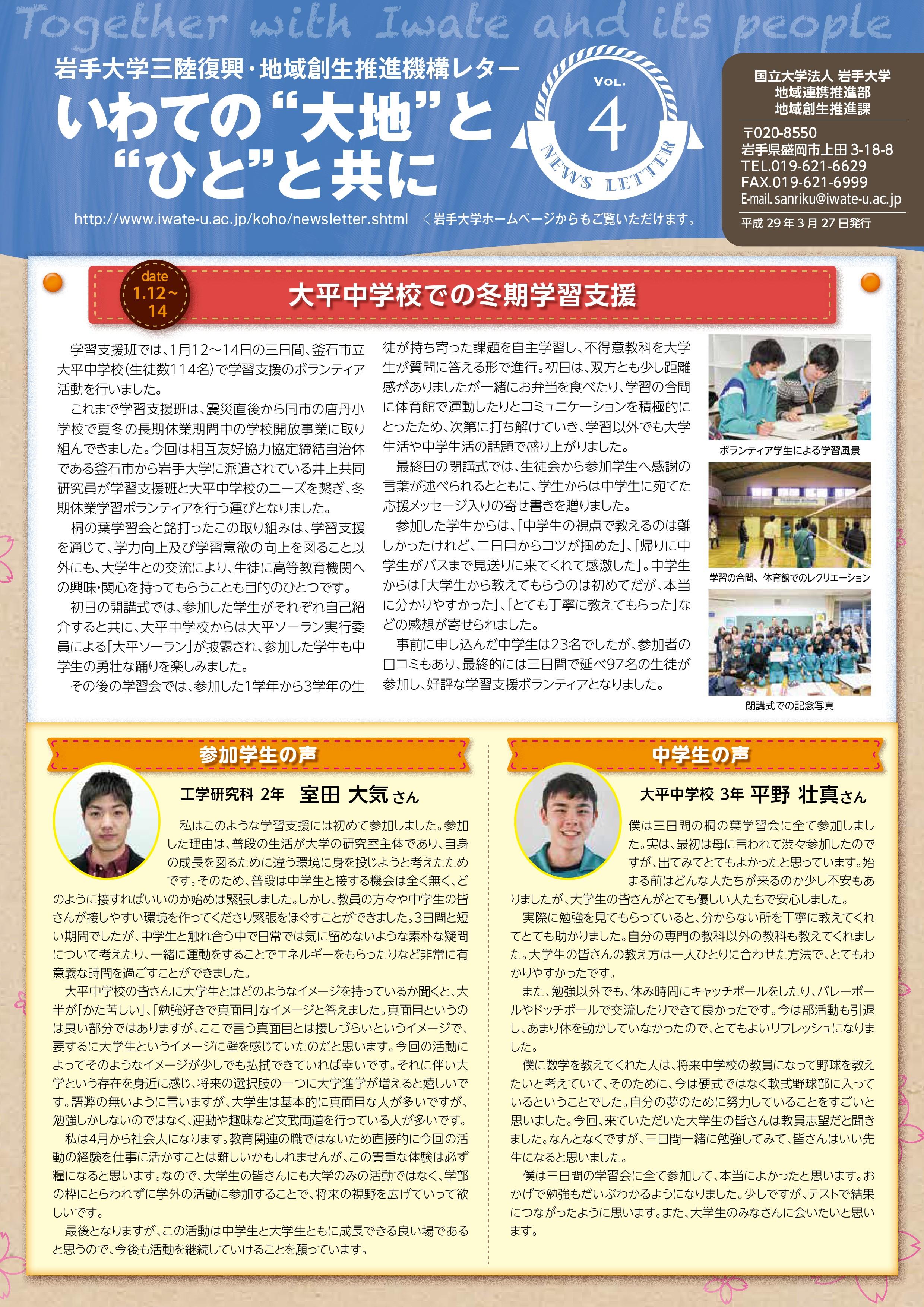 Vol.4 大平中学校での冬期学習支援