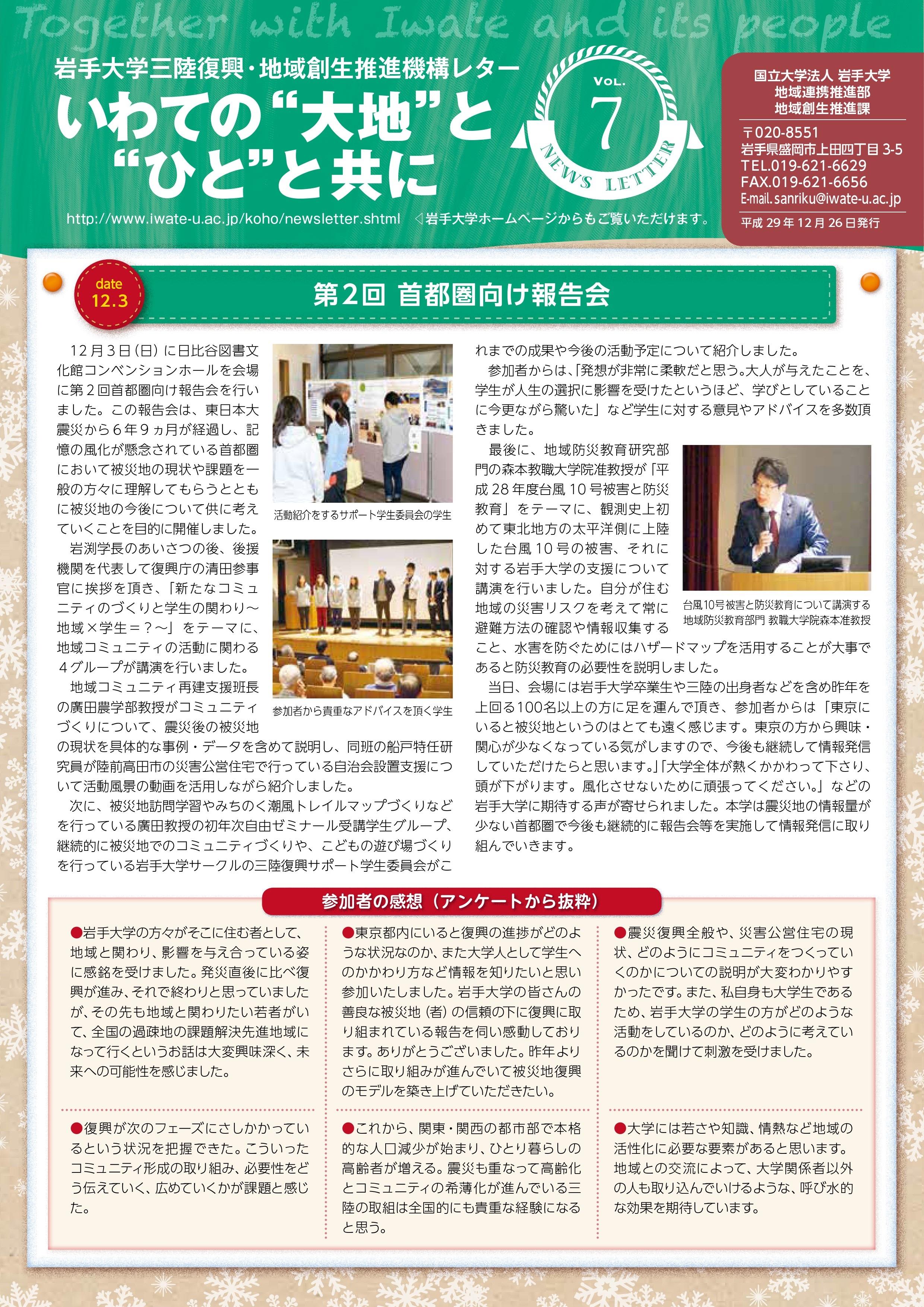Vol.7 第2回 首都圏向け報告会