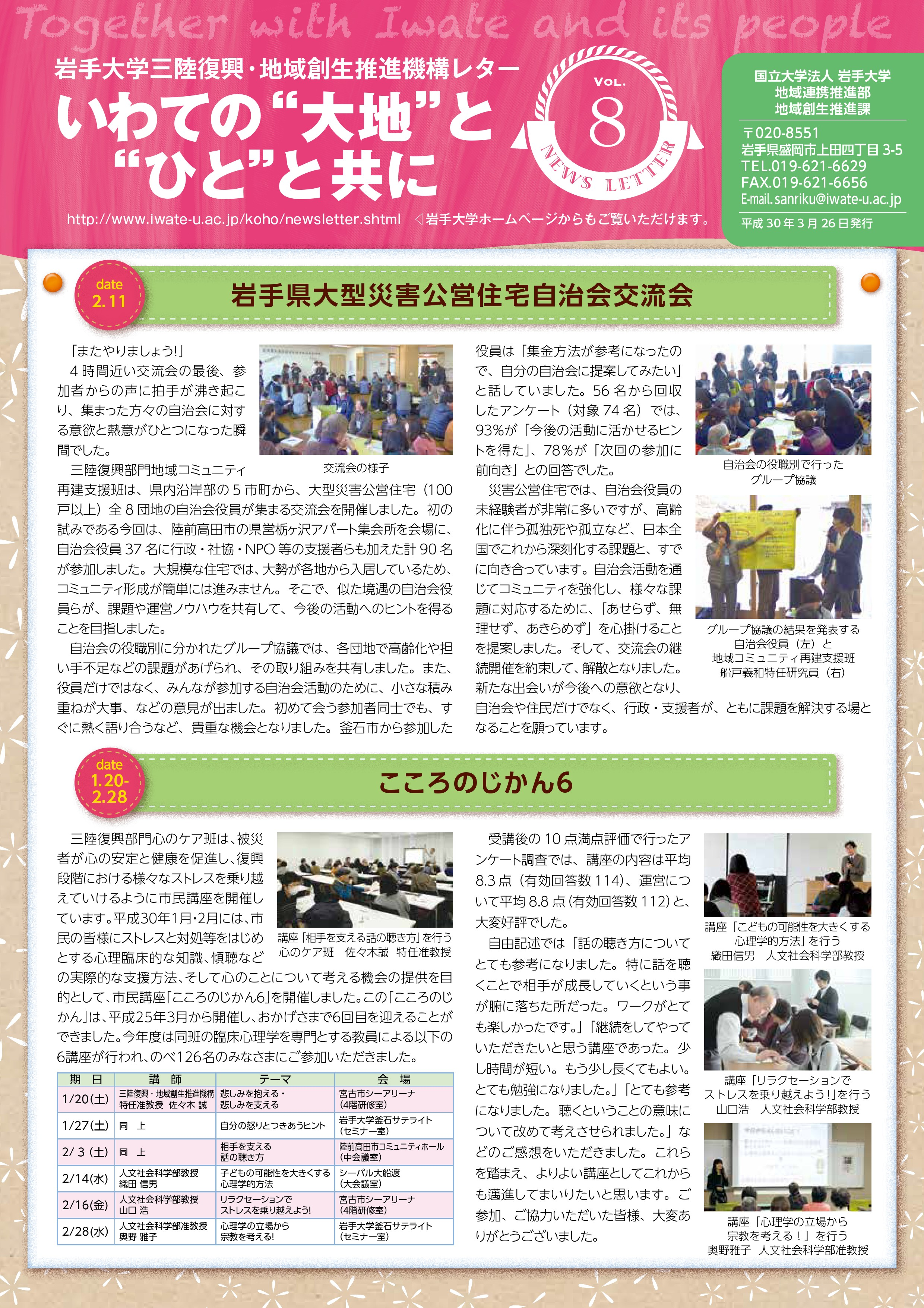 Vol.8 岩手県大型災害公営住宅自治会交流会