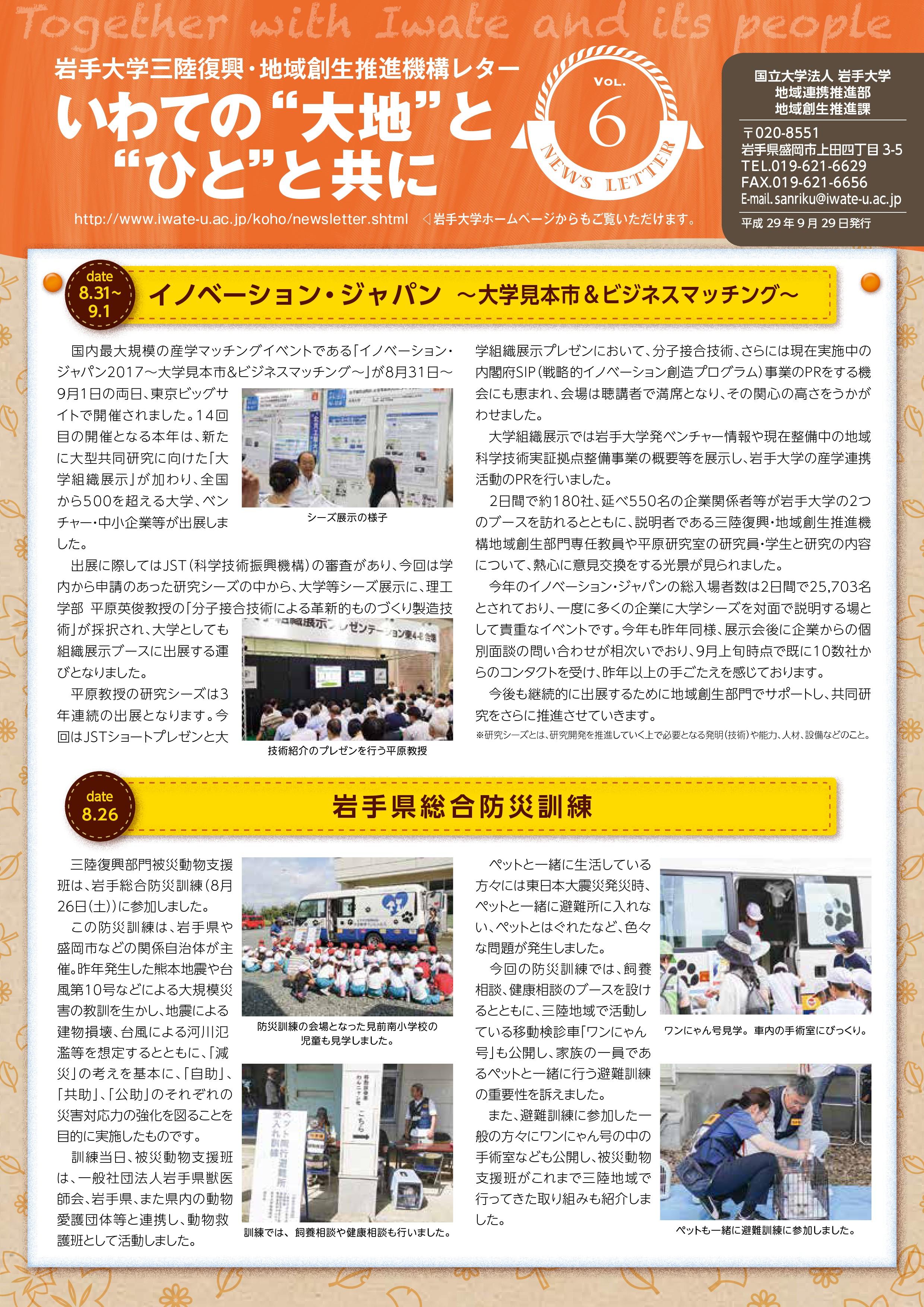 Vol.6 イノベーション・ジャパン ~大学見本市&ビジネスマッチング~