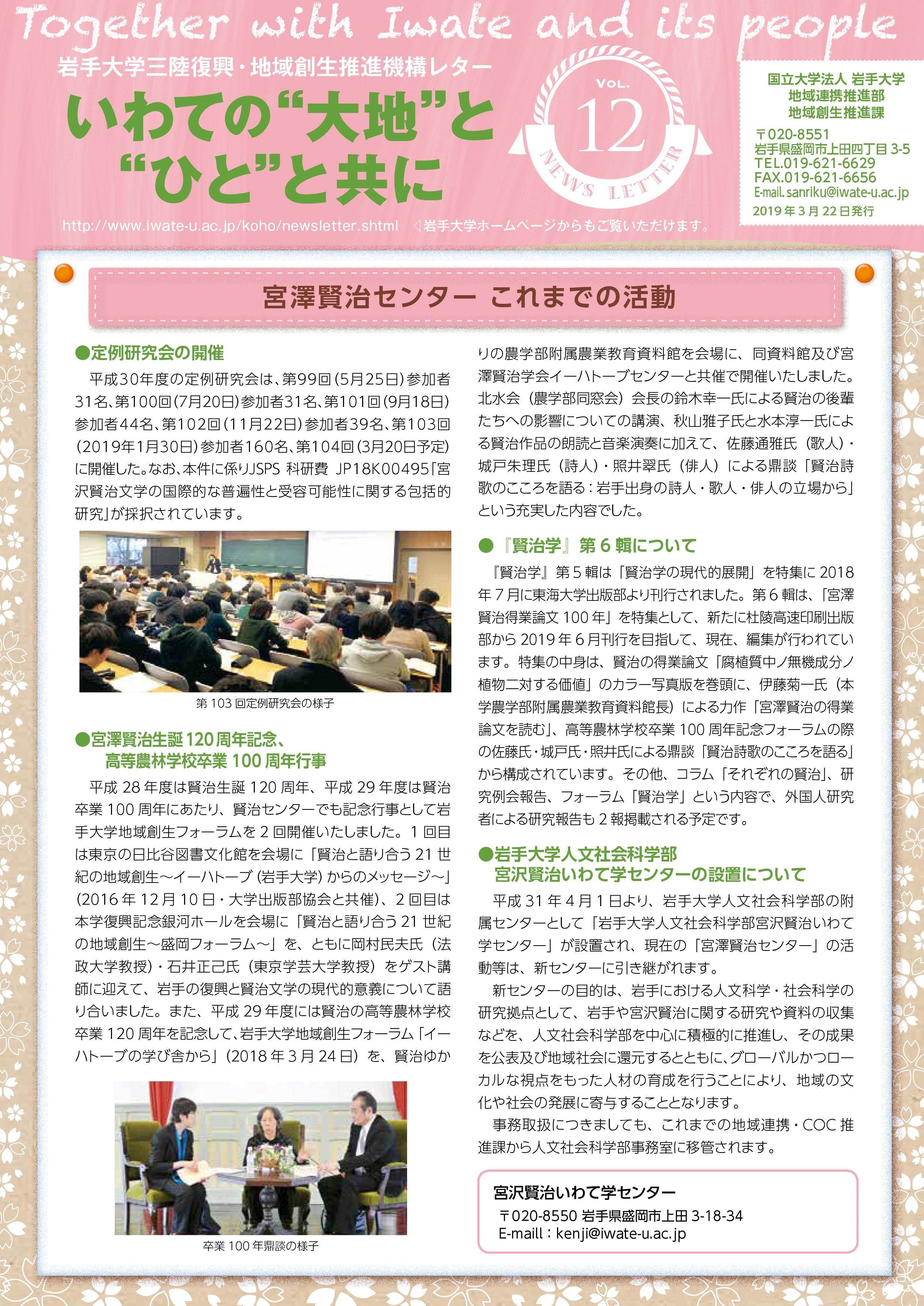 Vol.12 宮澤賢治センター これまでの活動