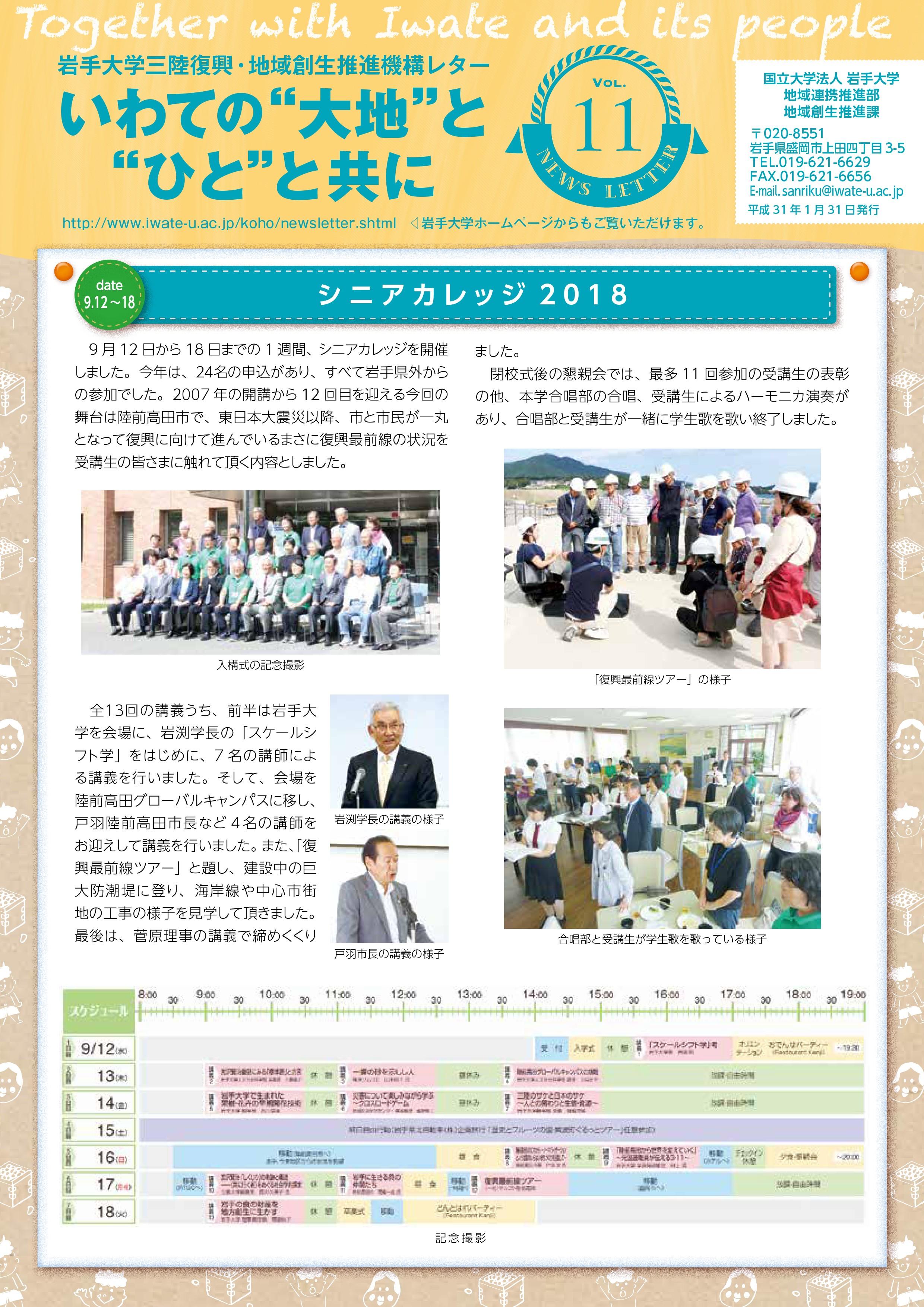 Vol.11 シニアカレッジ2018